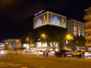 Regala Madrid, comparte la magia | Campaña navideña | Ayuntamiento de Madrid | Diciembre 2020 | Sevilla